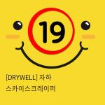 [DRYWELL] 자하 스카이스크레이퍼